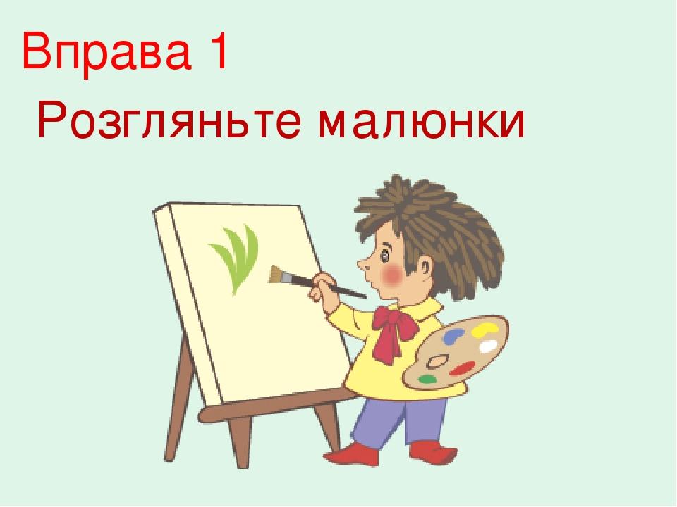 Вправа 1 Розгляньте малюнки