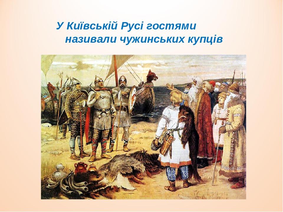 У Київській Русі гостями називали чужинських купців