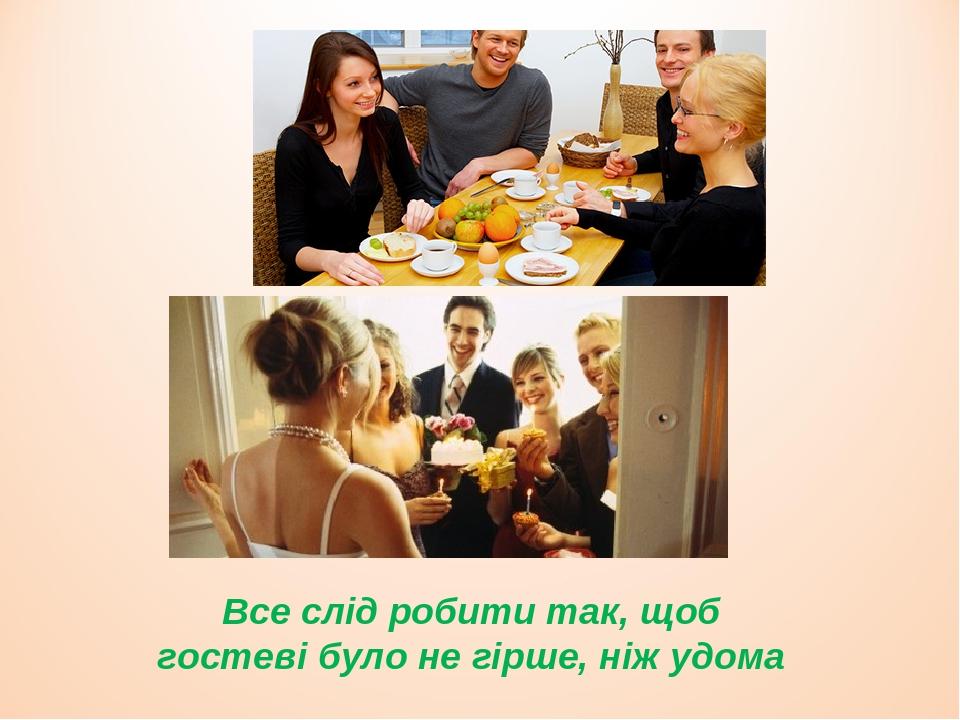 Все слід робити так, щоб гостеві було не гірше, ніж удома