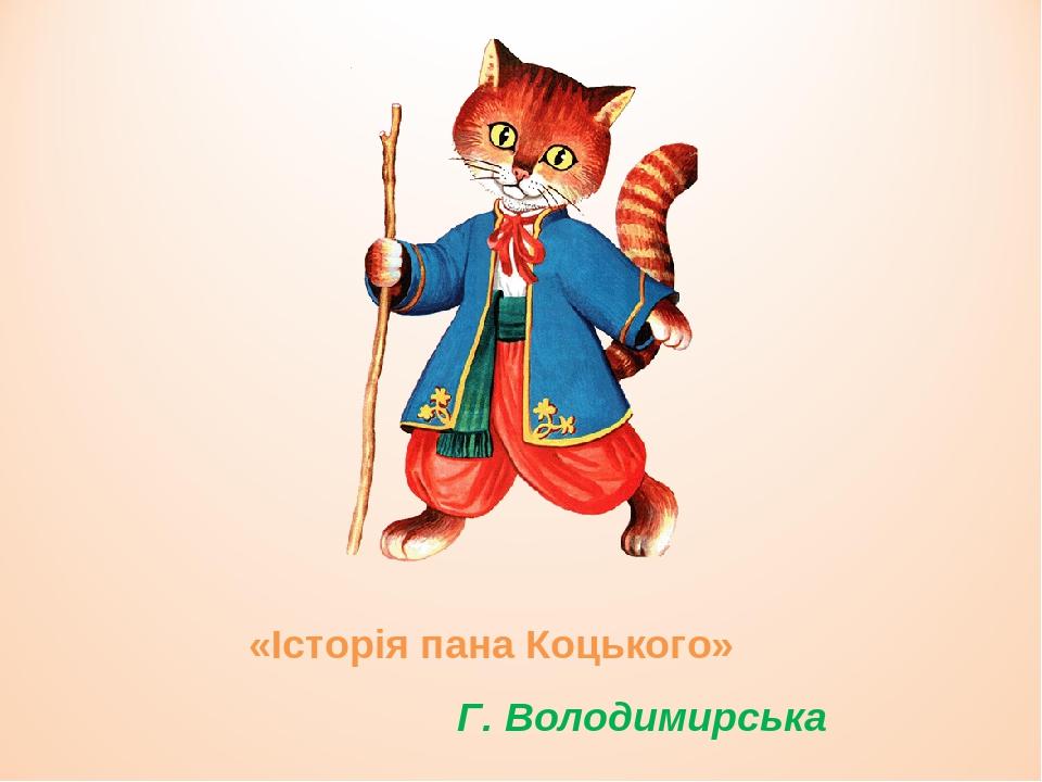«Історія пана Коцького» Г. Володимирська