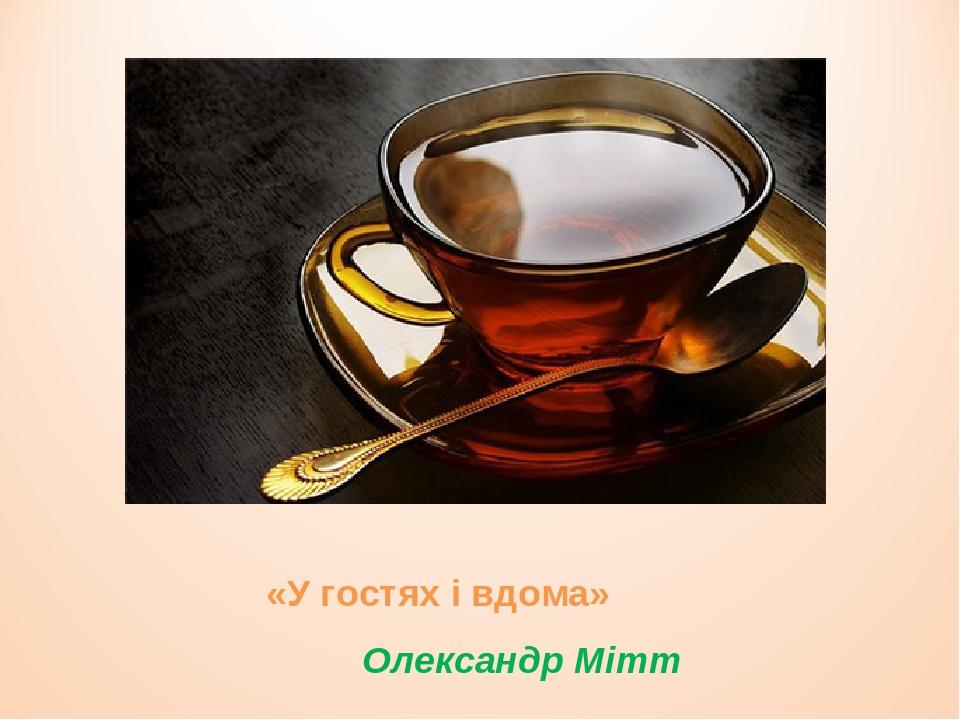 «У гостях і вдома» Олександр Мітт
