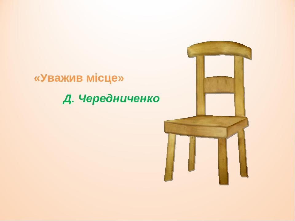 «Уважив місце» Д. Чередниченко