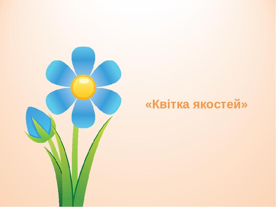 «Квітка якостей»