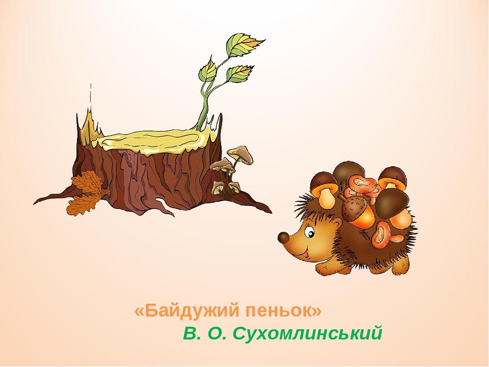 «Байдужий пеньок» В. О. Сухомлинський
