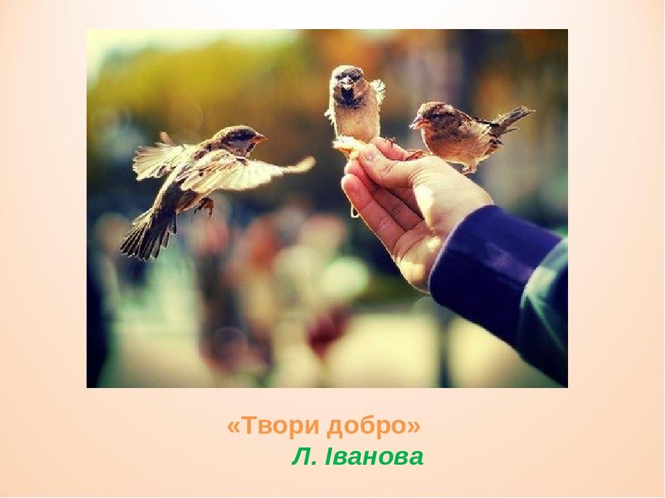 «Твори добро» Л. Іванова