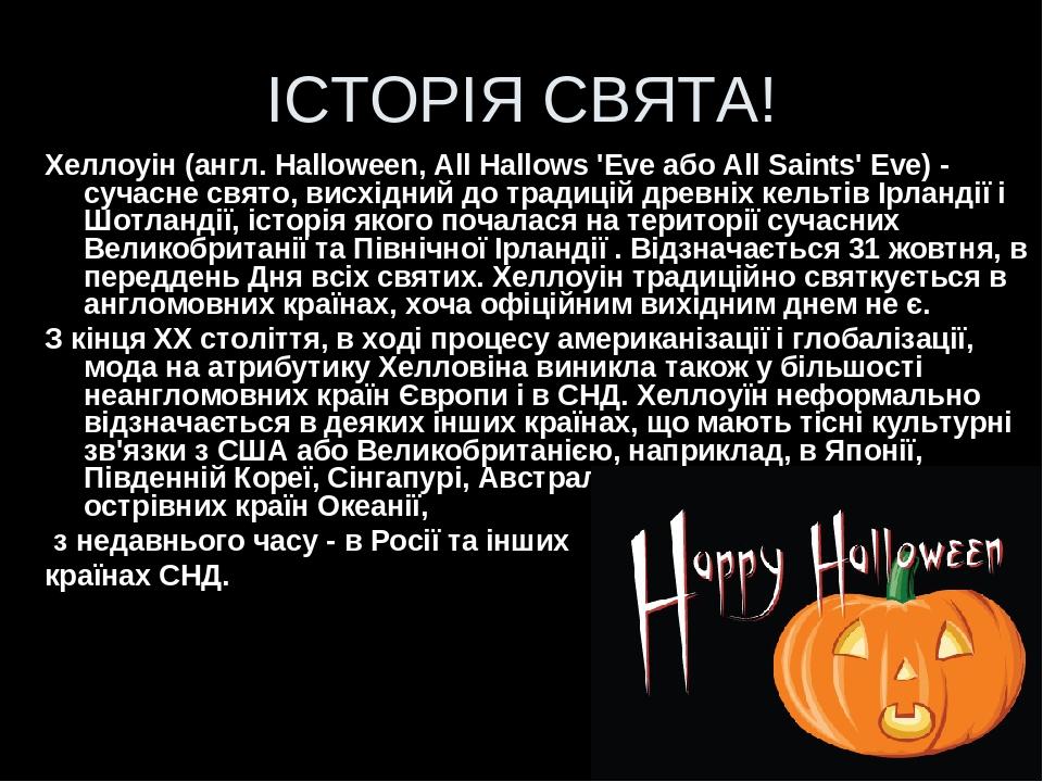 ІСТОРІЯ СВЯТА! Хеллоуін (англ. Halloween, All Hallows 'Eve або All Saints' Eve) - сучасне свято, висхідний до традицій древніх кельтів Ірландії і Ш...