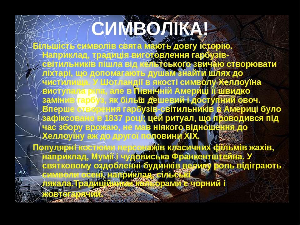 СИМВОЛІКА! Більшість символів свята мають довгу історію. Наприклад, традиція виготовлення гарбузів-світильників пішла від кельтського звичаю створю...