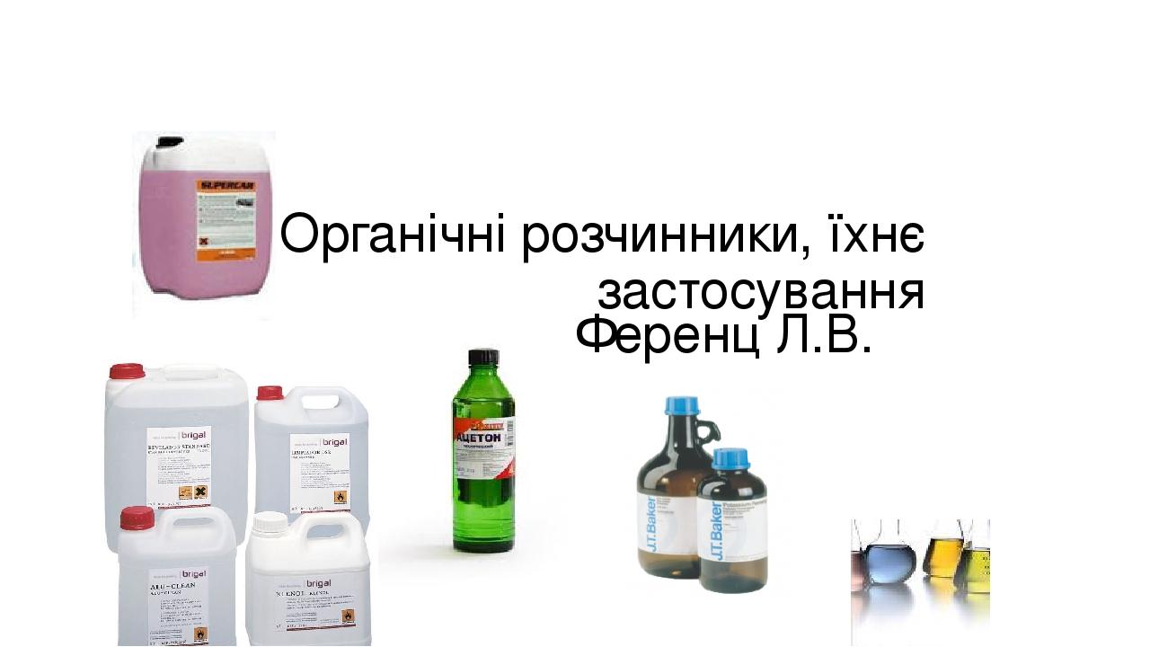Органічні розчинники, їхнє застосування Ференц Л.В.