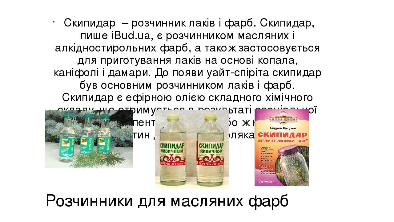 Розчинники для масляних фарб Скипидар – розчинник лаків і фарб. Скипидар, пише iBud.ua, є розчинником масляних і алкідностирольних фарб, а також за...