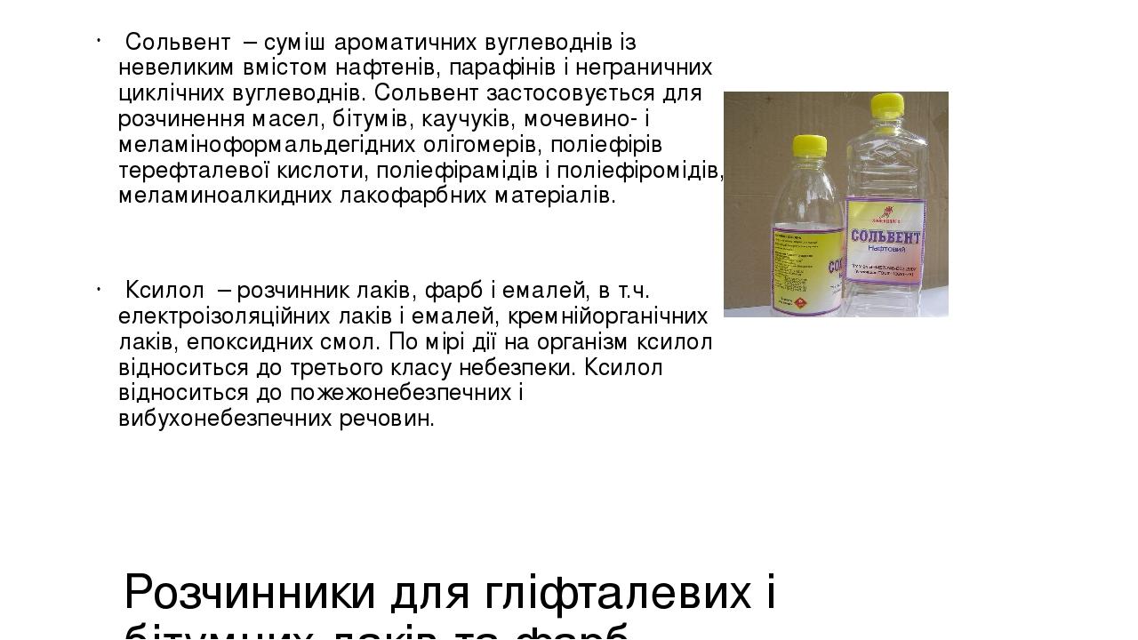 Розчинники для гліфталевих і бітумних лаків та фарб Сольвент – суміш ароматичних вуглеводнів із невеликим вмістом нафтенів, парафінів і неграничних...