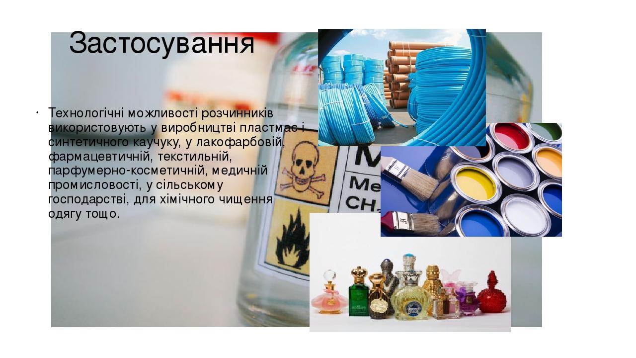 Застосування Технологічні можливості розчинників використовують у виробництві пластмас і синтетичного каучуку, у лакофарбовій, фармацевтичній, текс...