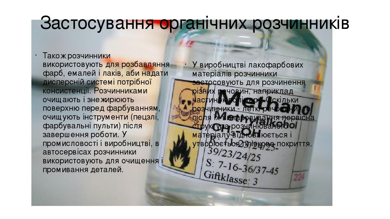Застосування органічних розчинників У виробництві лакофарбових матеріалів розчинники застосовують для розчинення різних речовин, наприклад частинок...