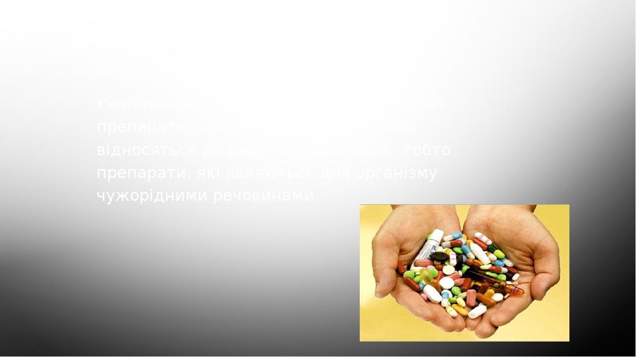 Фармацевтіка — частина фармації, зв'язана безпосередньо з виробництвом ліків Синтетичних лікарських засоби – це лікарські препарати, що за своїм по...