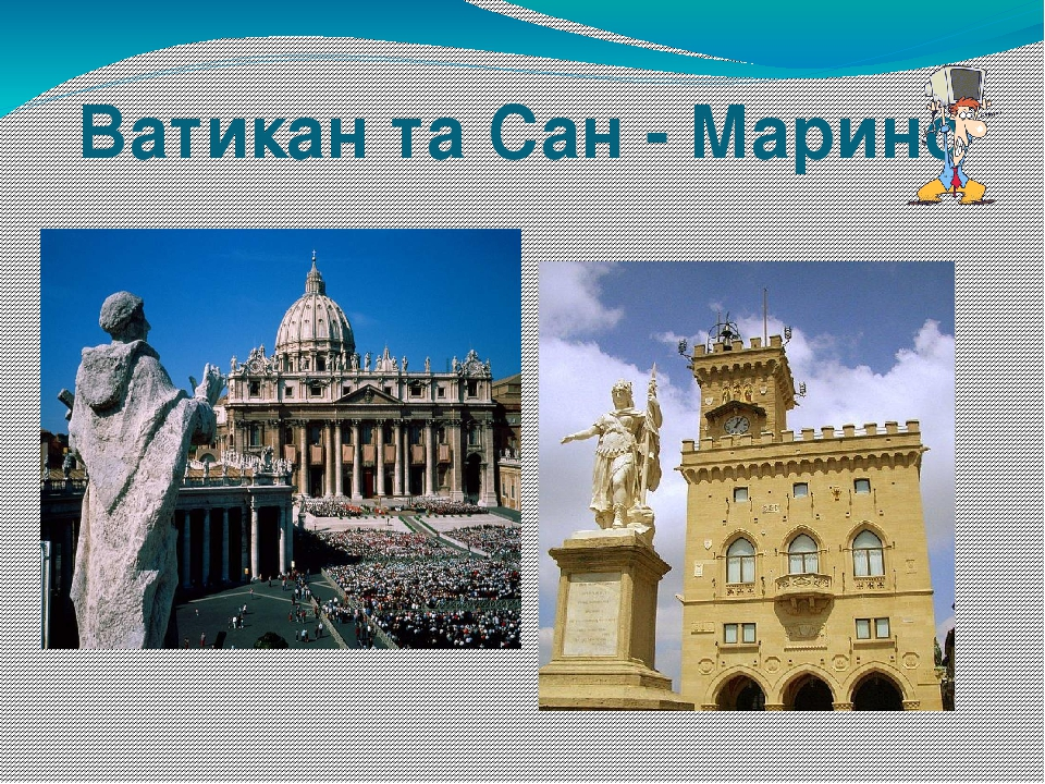 Ватикан та Сан - Марино