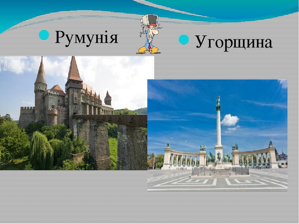 Румунія Угорщина