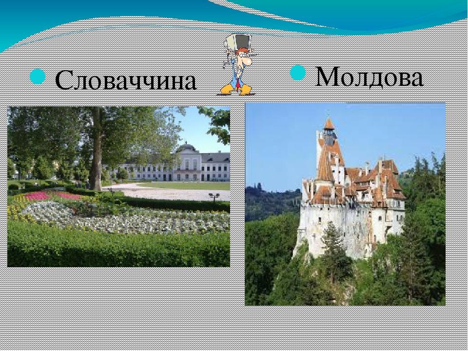 Словаччина Молдова