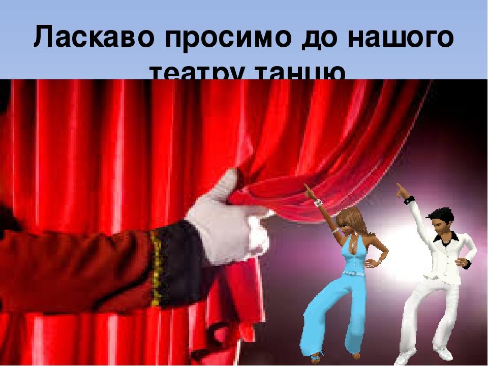 Ласкаво просимо до нашого театру танцю