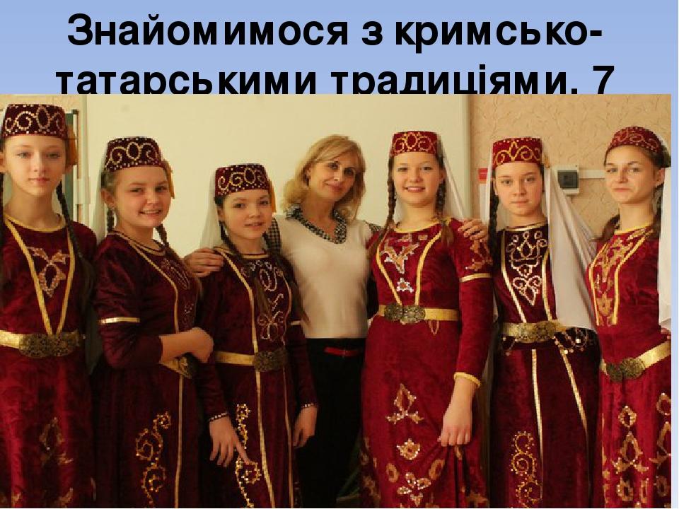 Знайомимося з кримсько-татарськими традиціями, 7 клас