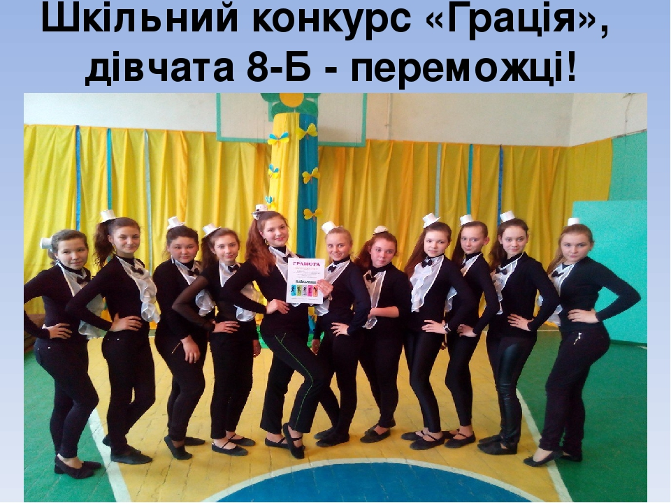 Шкільний конкурс «Грація», дівчата 8-Б - переможці!