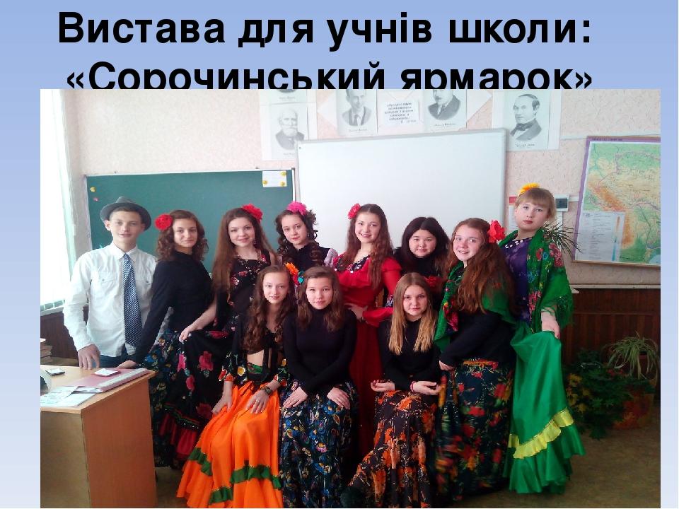 Вистава для учнів школи: «Сорочинський ярмарок»