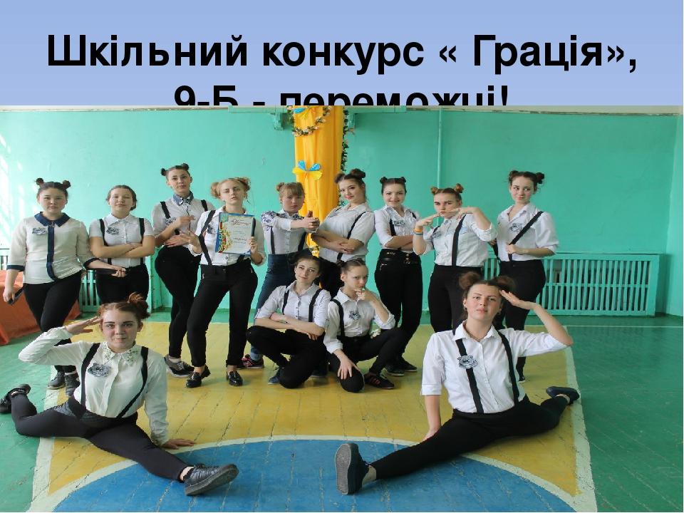 Шкільний конкурс « Грація», 9-Б - переможці!