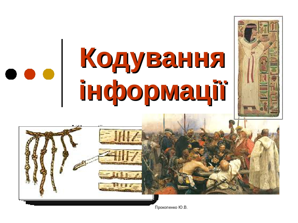 Кодування інформації Прокопенко Ю.В. Прокопенко Ю.В.