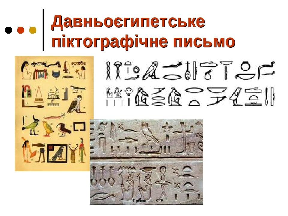 Давньоєгипетське піктографічне письмо Прокопенко Ю.В. Прокопенко Ю.В.