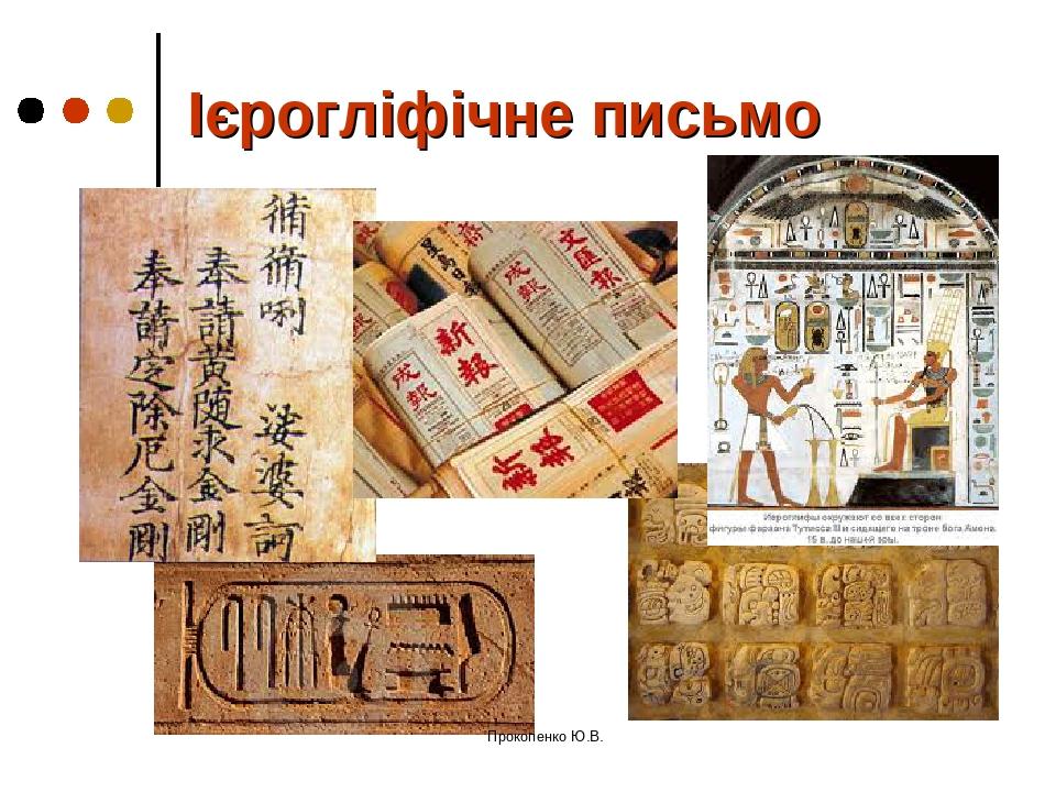 Ієрогліфічне письмо Прокопенко Ю.В. Прокопенко Ю.В.