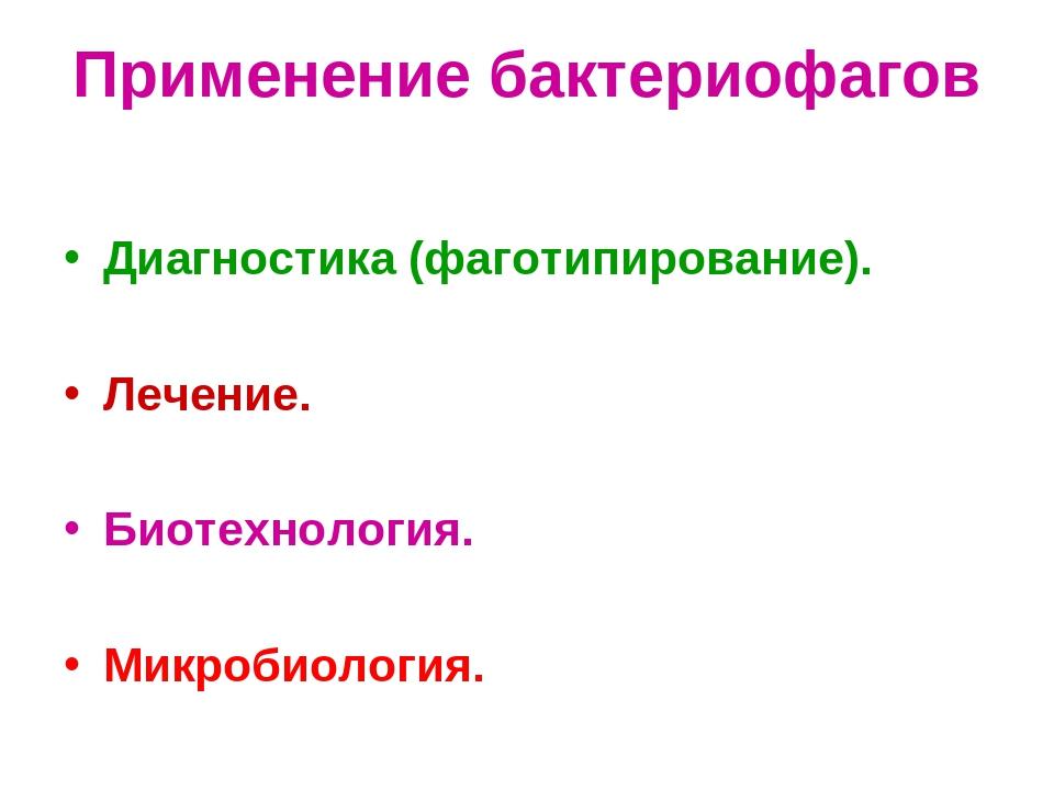 Применение бактериофагов Диагностика (фаготипирование). Лечение. Биотехнология. Микробиология.