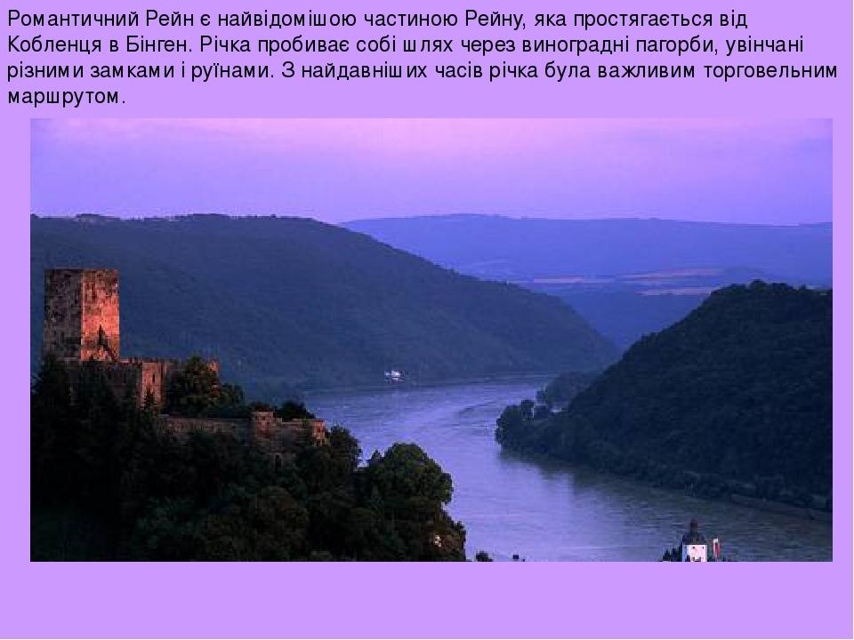 Романтичний Рейн є найвідомішою частиною Рейну, яка простягається від Кобленця в Бінген. Річка пробиває собі шлях через виноградні пагорби, увінчан...