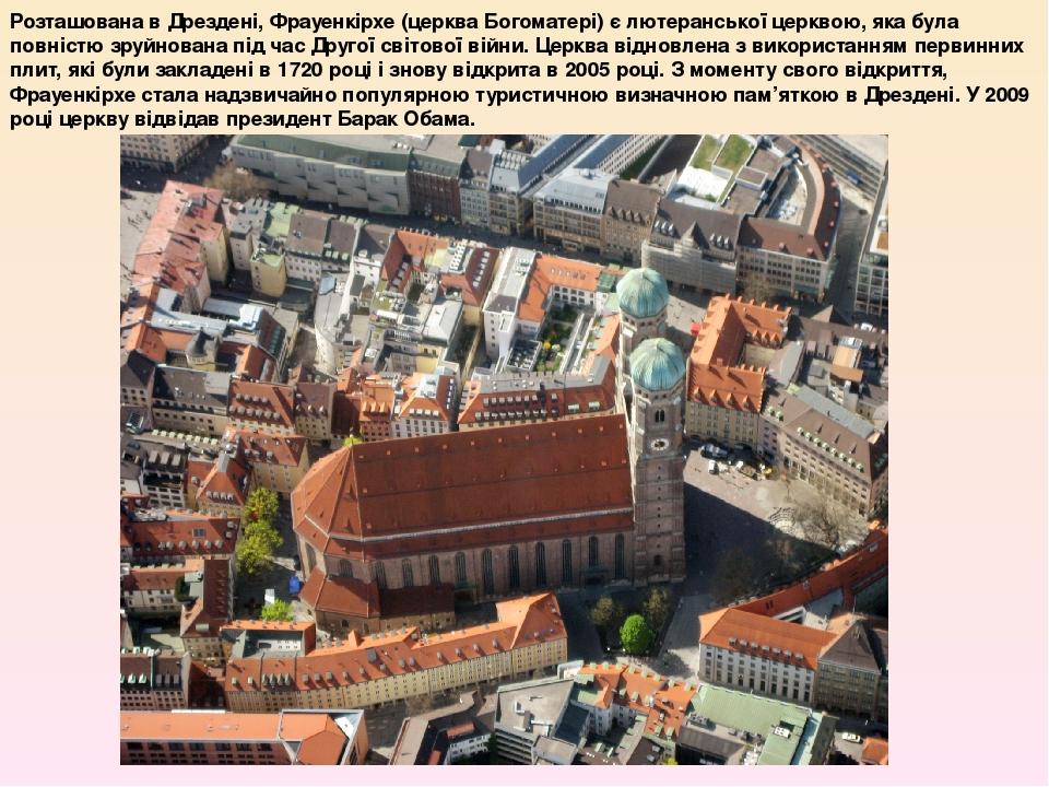 Розташована в Дрездені, Фрауенкірхе (церква Богоматері) є лютеранської церквою, яка була повністю зруйнована під час Другої світової війни. Церква ...
