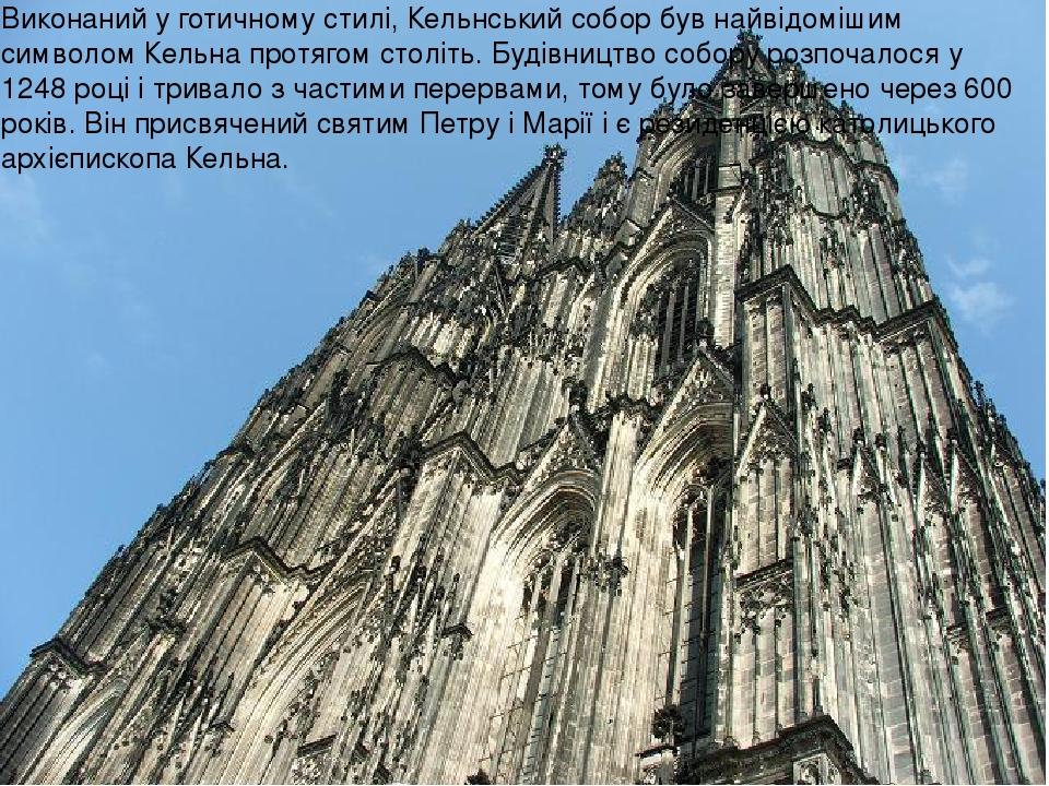Виконаний у готичному стилі, Кельнський собор був найвідомішим символом Кельна протягом століть. Будівництво собору розпочалося у 1248 році і трива...