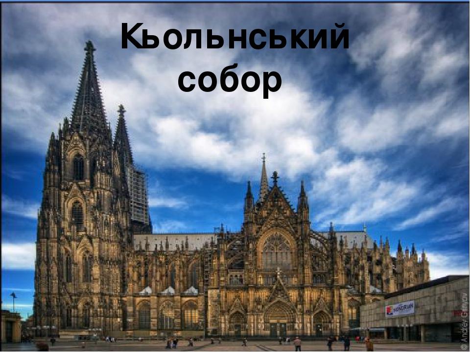 Кьольнський собор