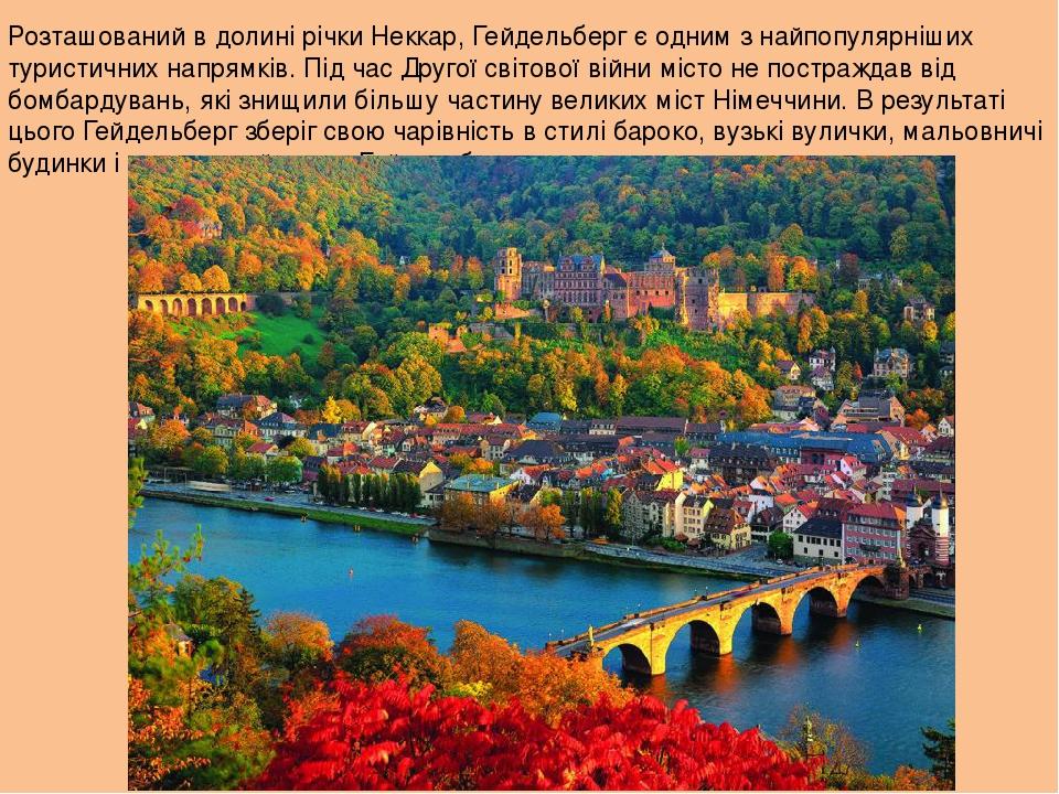 Розташований в долині річки Неккар, Гейдельберг є одним з найпопулярніших туристичних напрямків. Під час Другої світової війни місто не постраждав ...