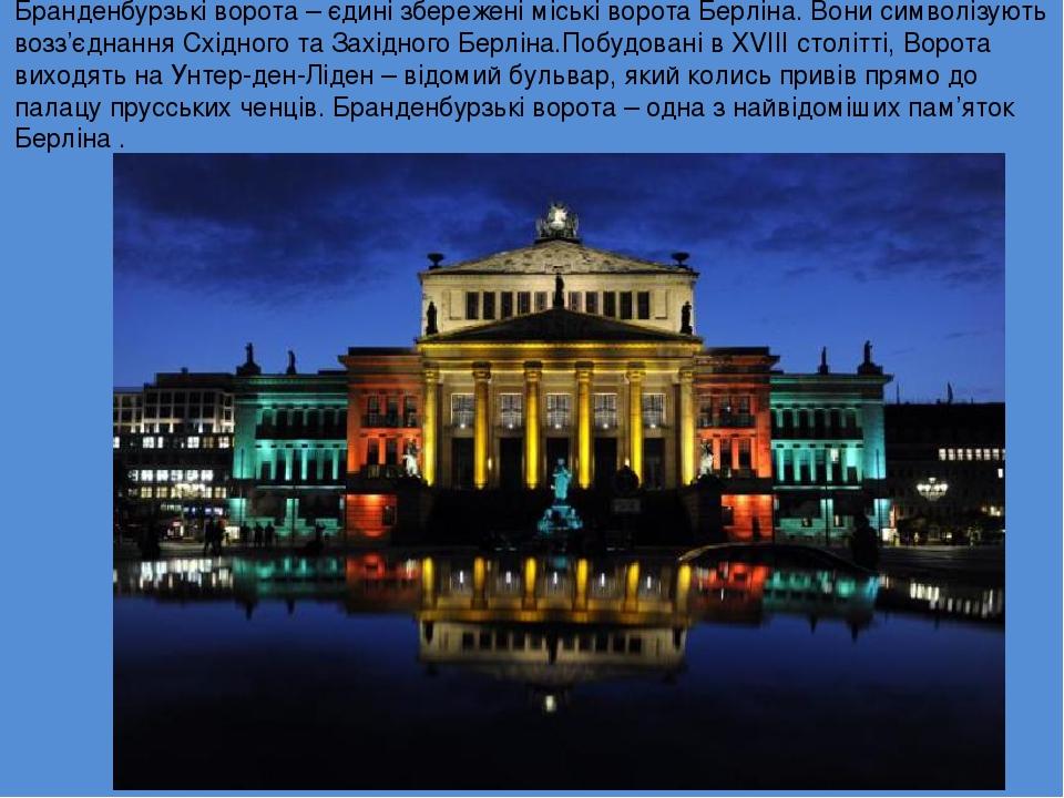 Бранденбурзькі ворота – єдині збережені міські ворота Берліна. Вони символізують возз'єднання Східного та Західного Берліна.Побудовані в XVIII стол...