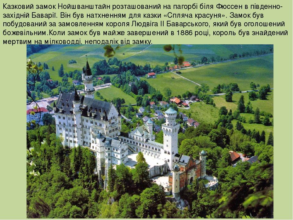 Казковий замок Нойшванштайн розташований на пагорбі біля Фюссен в південно-західній Баварії. Він був натхненням для казки «Спляча красуня». Замок б...