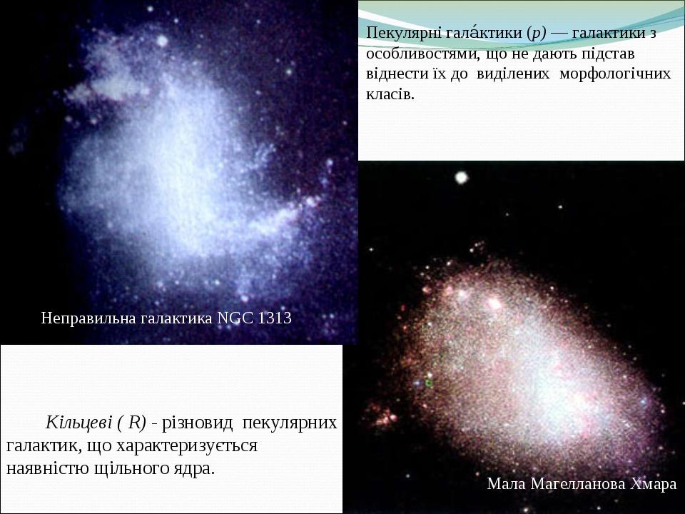 Мала Магелланова Хмара НеправильнагалактикаNGC1313 Пекулярні гала́ктики(p) —галактикиз особливостями, що не дають підстав віднести їх до вид...