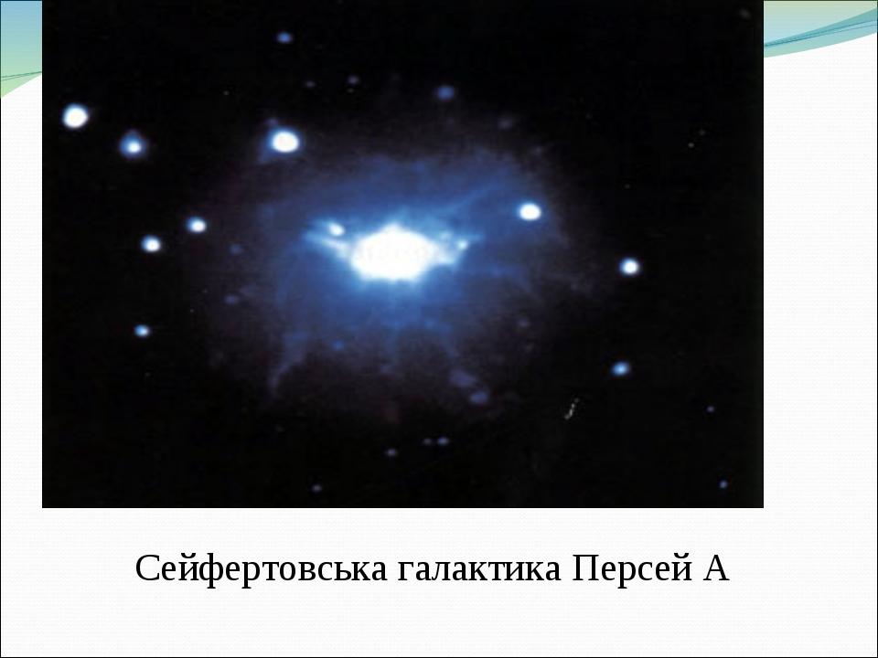 Сейфертовська галактикаПерсейА