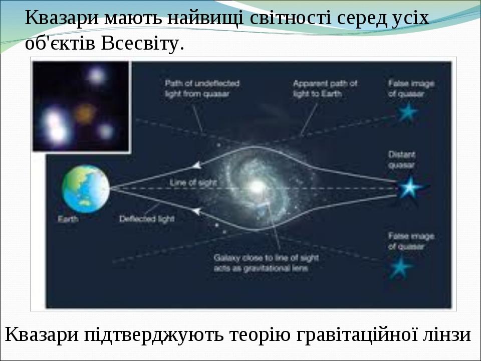 Квазари мають найвищі світності серед усіх об'єктів Всесвіту. Квазари підтверджують теорію гравітаційної лінзи