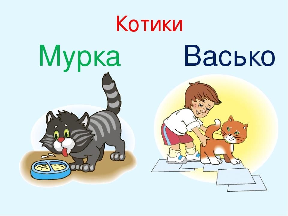 Мурка Васько Котики