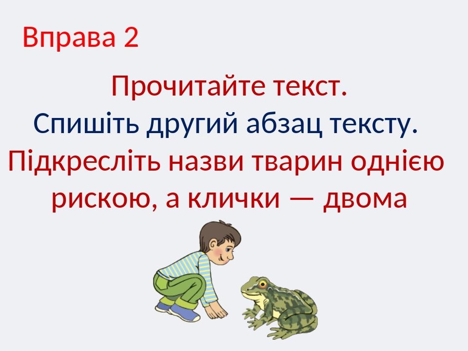 Вправа 2 Прочитайте текст. Спишіть другий абзац тексту. Підкресліть назви тварин однією рискою, а клички — двома