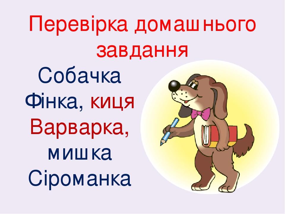 Перевірка домашнього завдання Собачка Фінка, киця Варварка, мишка Сіроманка