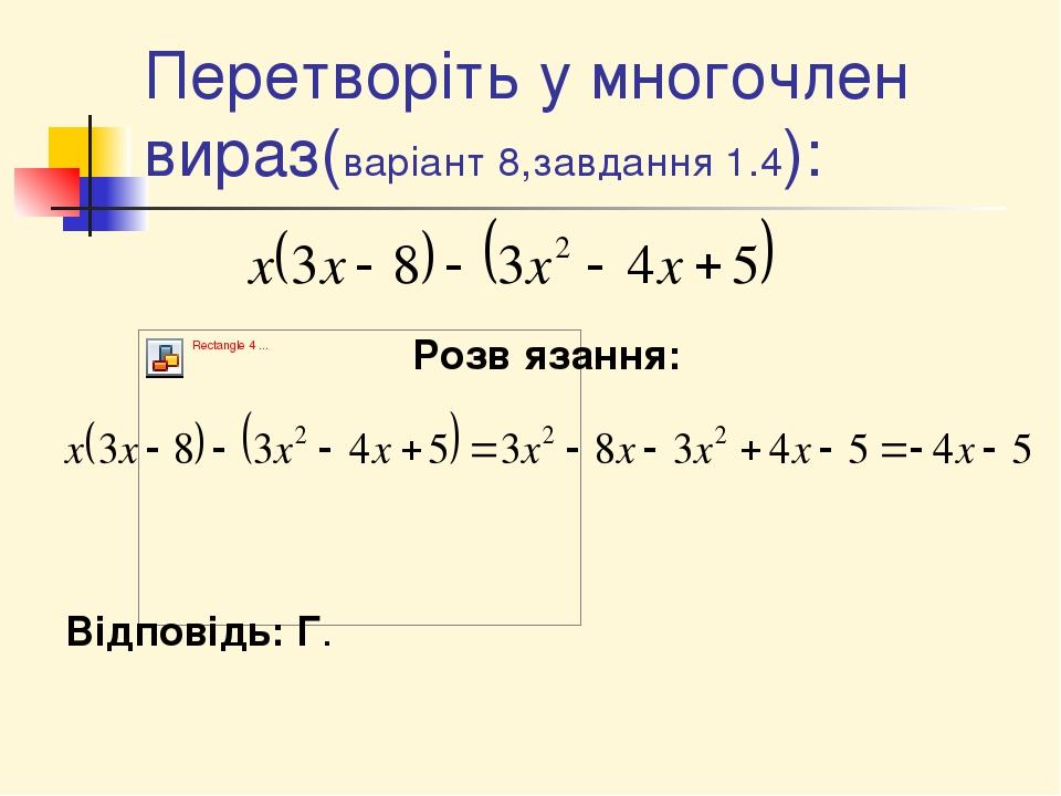 Перетворіть у многочлен вираз(варіант 8,завдання 1.4): Розвʹязання: Відповідь: Г.