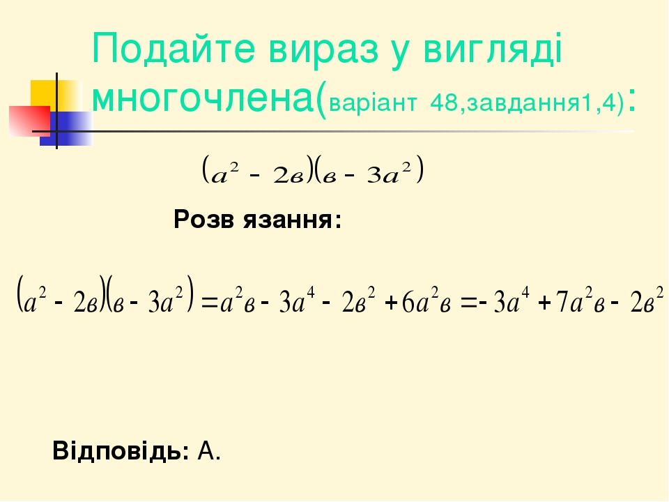 Подайте вираз у вигляді многочлена(варіант 48,завдання1,4): Розвʹязання: Відповідь: А.