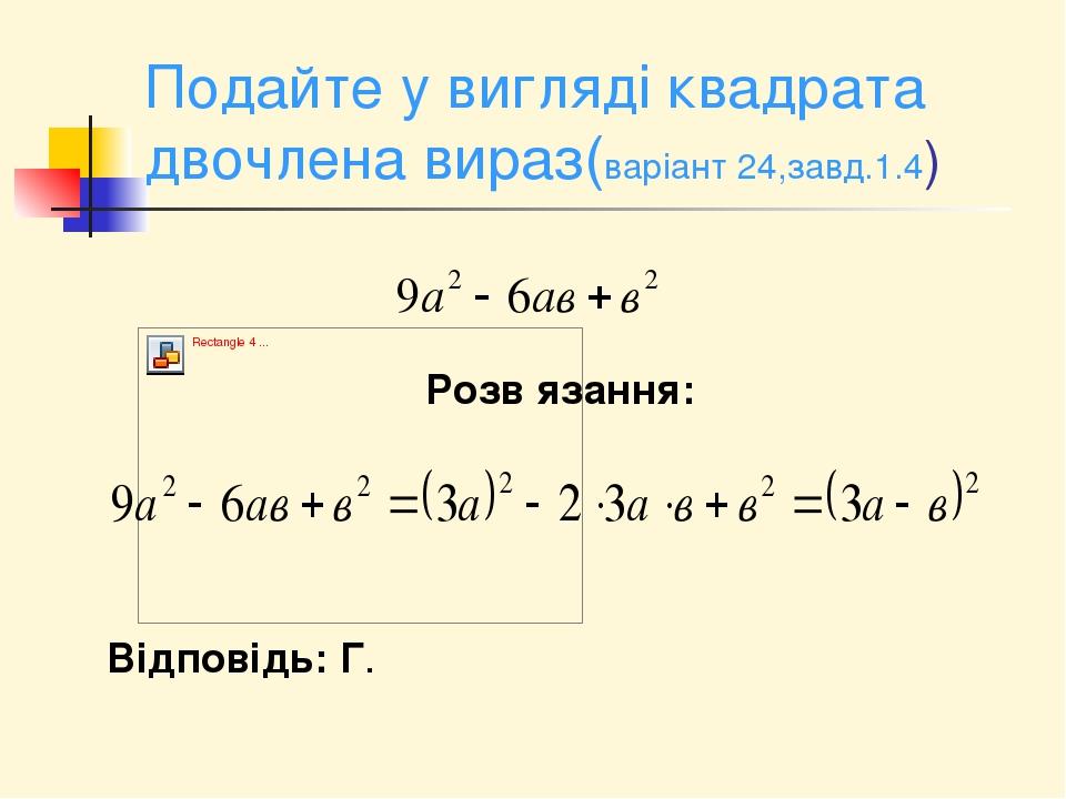 Подайте у вигляді квадрата двочлена вираз(варіант 24,завд.1.4) Розвʹязання: Відповідь: Г.