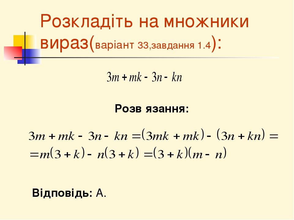 Розкладіть на множники вираз(варіант 33,завдання 1.4): Розвʹязання: Відповідь: А.