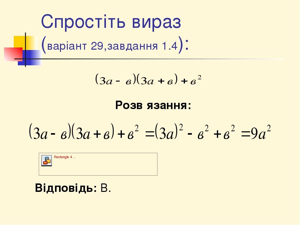 Спростіть вираз (варіант 29,завдання 1.4): Розвʹязання: Відповідь: В.