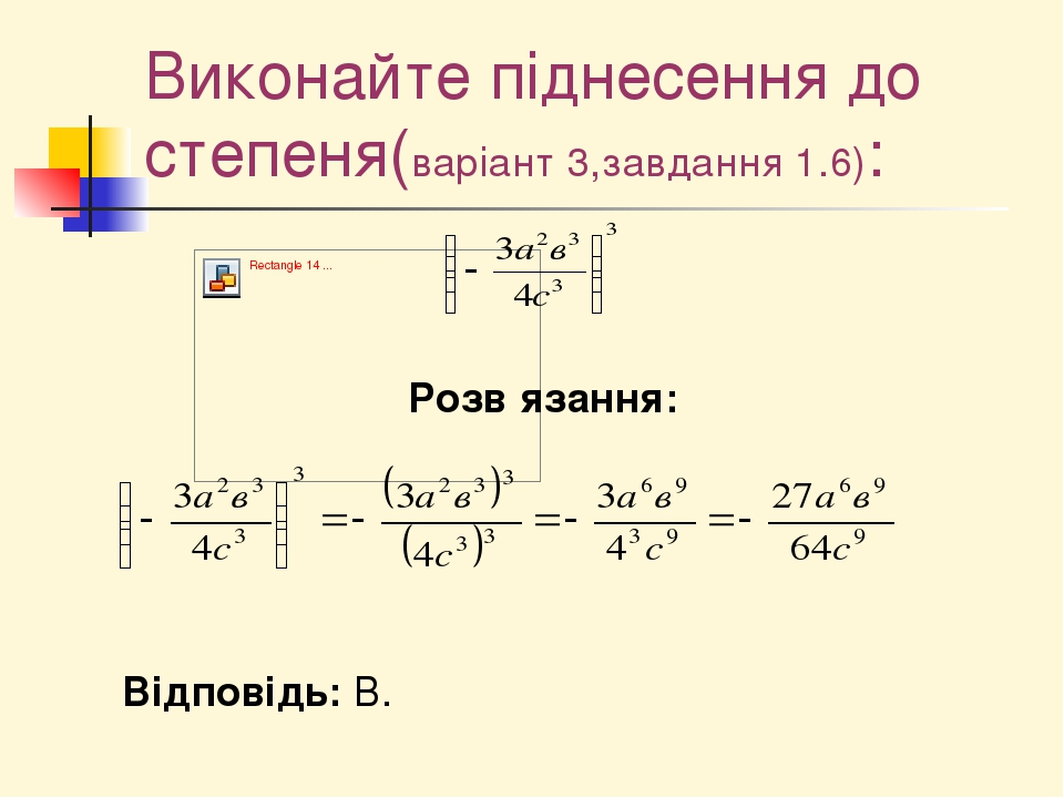 Виконайте піднесення до степеня(варіант 3,завдання 1.6): Розвʹязання: Відповідь: В.