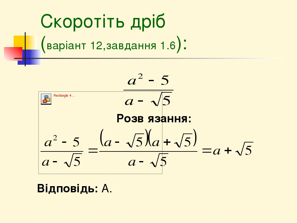Скоротіть дріб (варіант 12,завдання 1.6): Розвʹязaння: Відповідь: А.