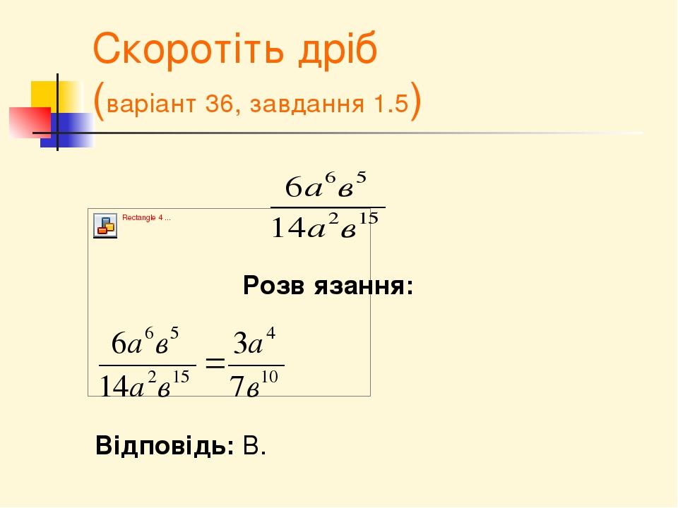 Скоротіть дріб (варіант 36, завдання 1.5) Розвʹязання: Відповідь: В.